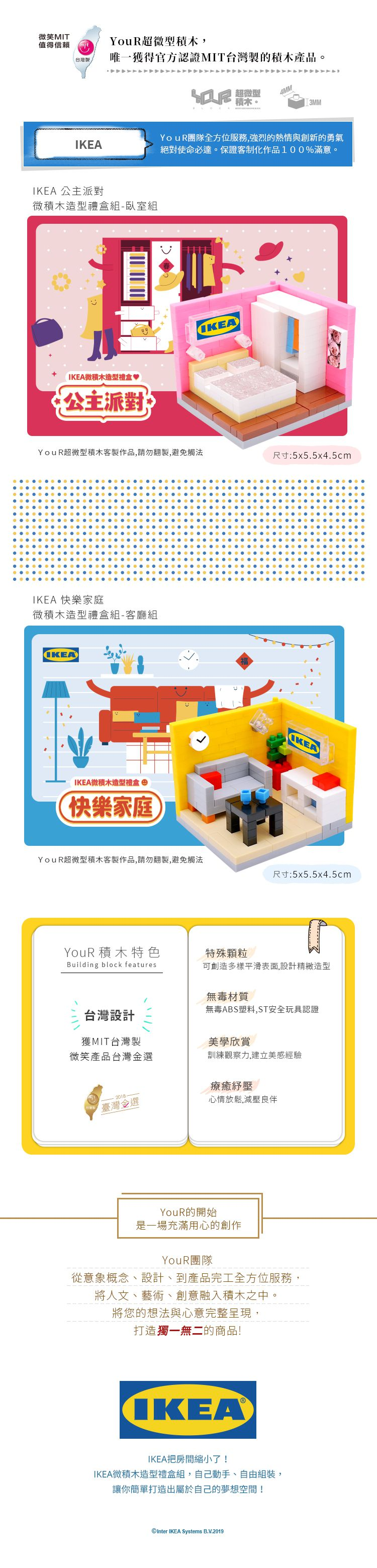 IKEA,宜家家居,卡友禮, 微型積木